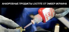 LOCTITE 542 Герметик резьбовой, текучий