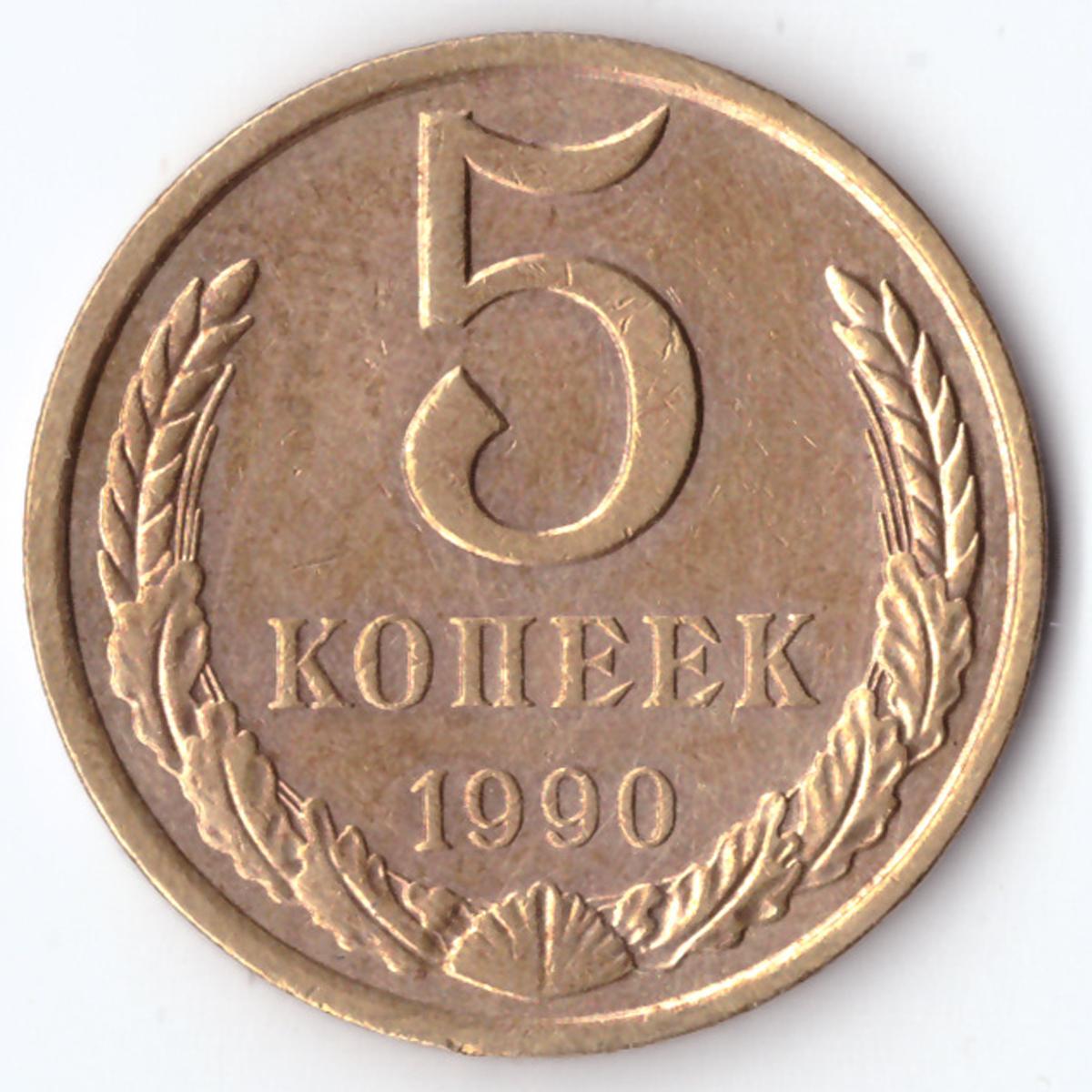 5 копеек 1990 года. Разновидность (Шт. А). Под второй буквой