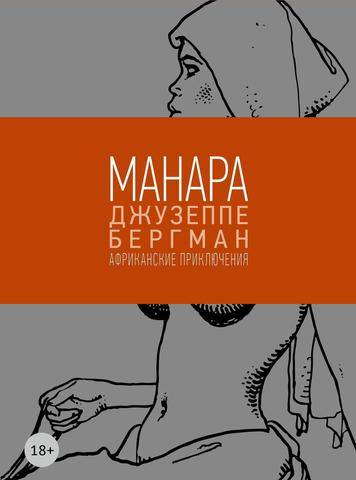 Мило Манара: Джузеппе Бергман. Том 2. Африканские приключения (18+)