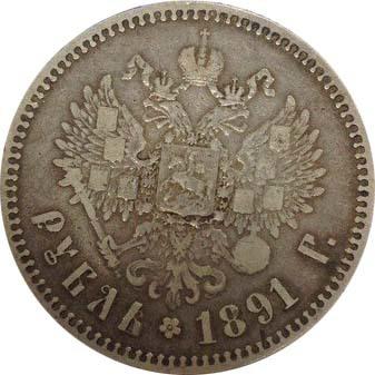 1 рубль 1891 год (АГ). Александр III
