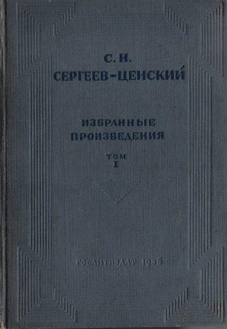 Сергей-Ценский. Избранные произведения в двух томах. Том 1