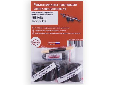 Ремкомплект трапеции дворников Nissan Teana [Кузов: J32] (C-43) 2008-2014