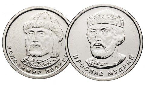 Комплект 2018г - 1 гривна Владимир Великий и 2 гривны Ярослав Мудрый