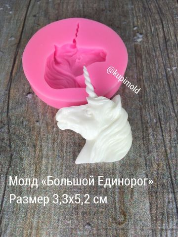 Молд Единорог