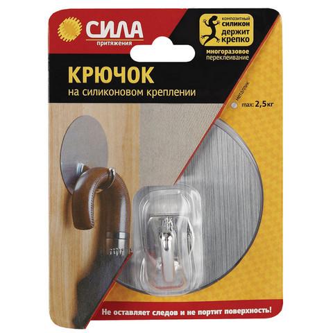 Крючок на силиконовом креплении Сила металлик диаметр 10 см нагрузка до 2.5 кг