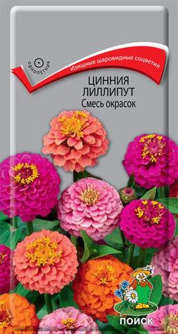 Цинния Лилипут (смесь окрасок 0.4г.)