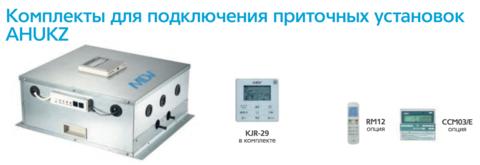 Соединительный комплект VRF-системы MDV AHUKZ-01B