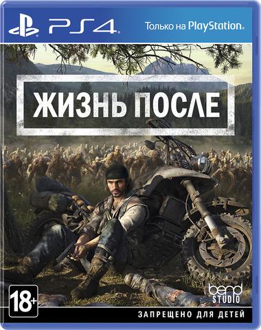 Жизнь После Days Gone PS4 | PS5