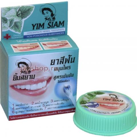 Концентрированная растительная зубная паста  Concentrate Herbal Toothpaste, ТМ YIM SIAM