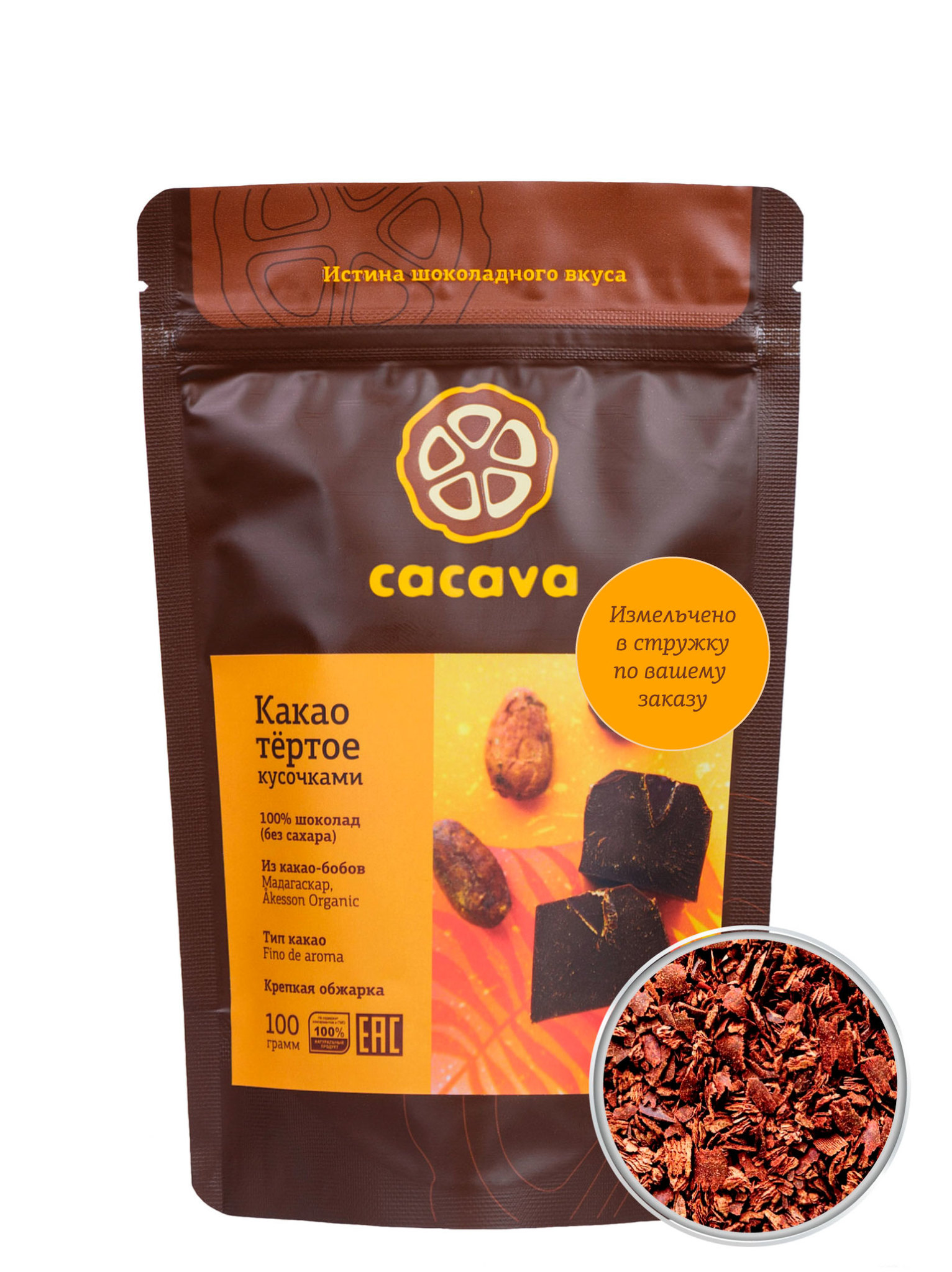 Какао тёртое в стружке (Мадагаскар, Åkesson), упаковка 100 грамм