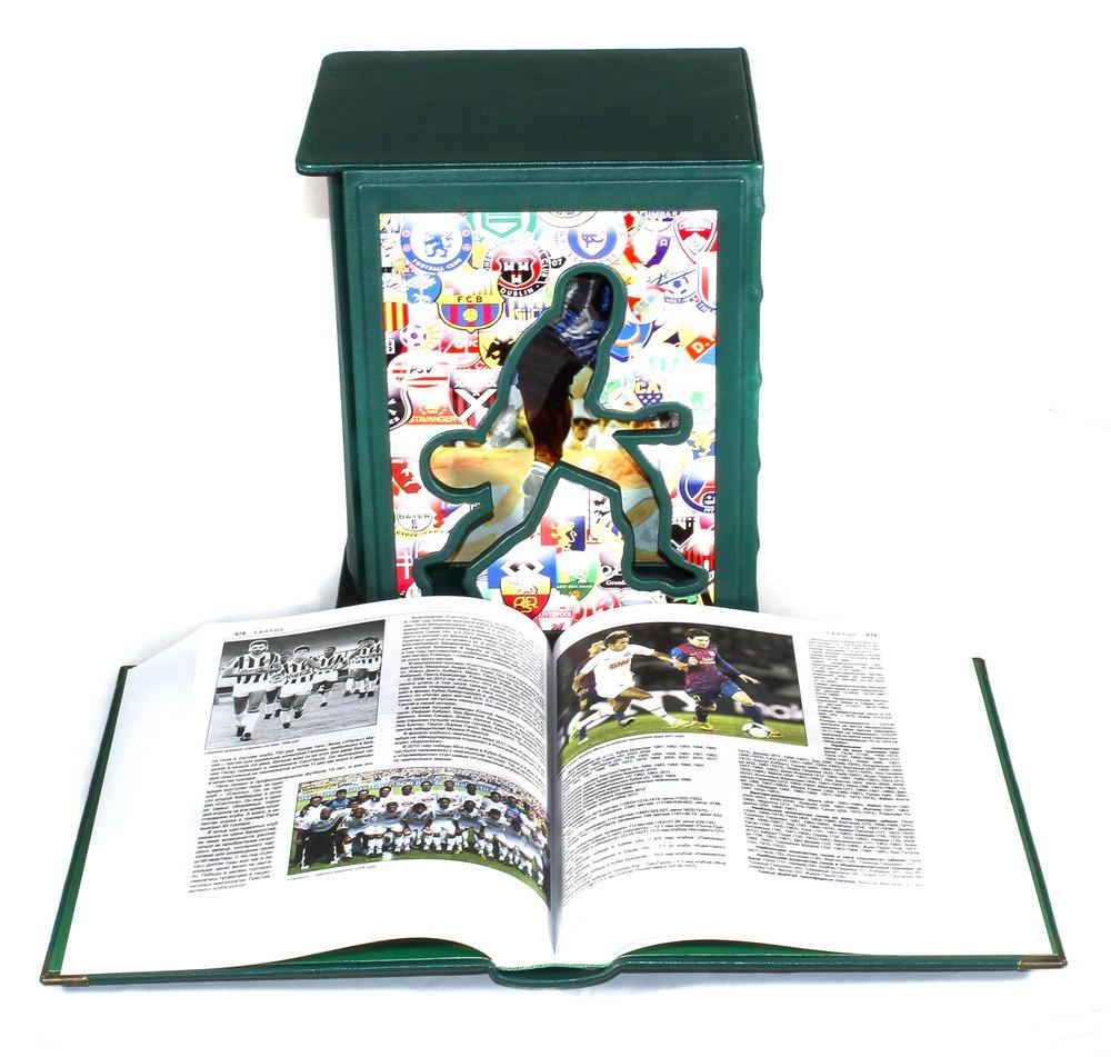 Футбол. Энциклопедия (в 3-х томах)