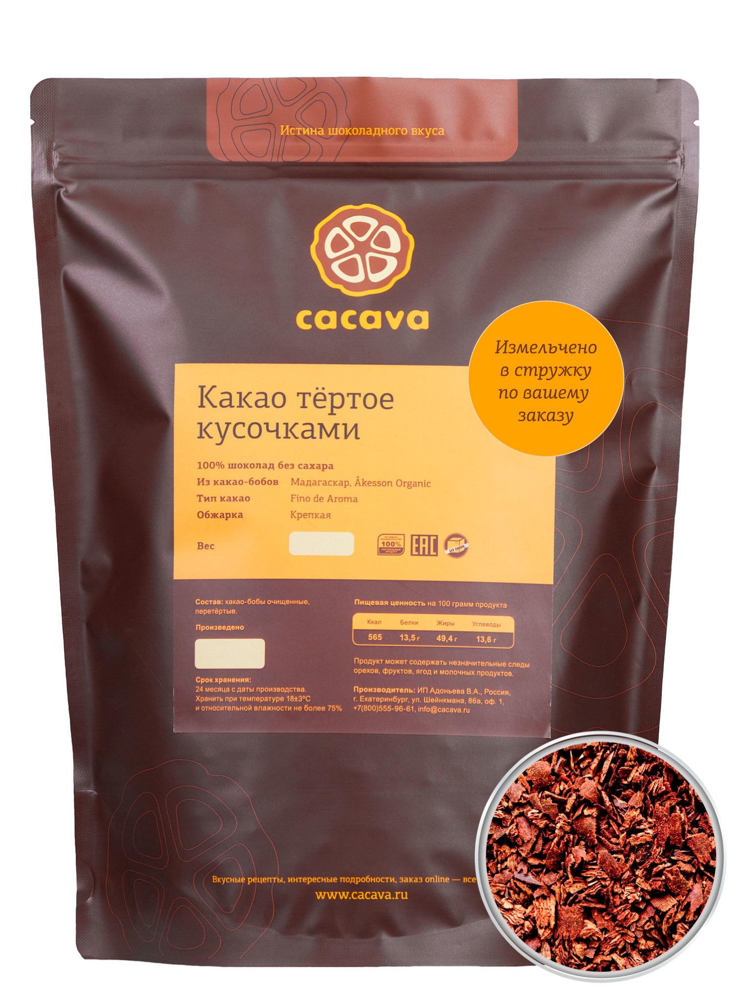 Какао тёртое в стружке (Мадагаскар, Åkesson), упаковка 1 кг