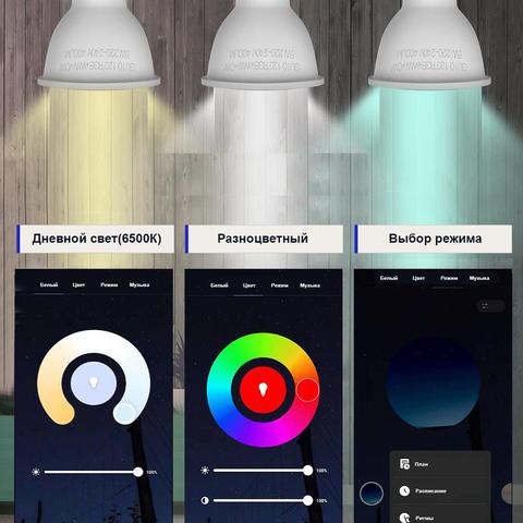 Умная Wi-Fi лампочка Axper Bulb RGB+C+W