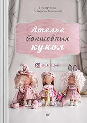 Ателье волшебных кукол