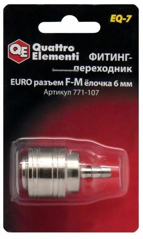 Фитинг-переходник QUATTRO ELEMENTI EQ-7, соединение мама EURO - папа елочка 6 мм (771-107)