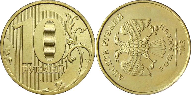 Брак 10 рублей 2013 поворот 90