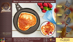 Мини-сковорода «Машинка» с антипригарным покрытием 9х28 см