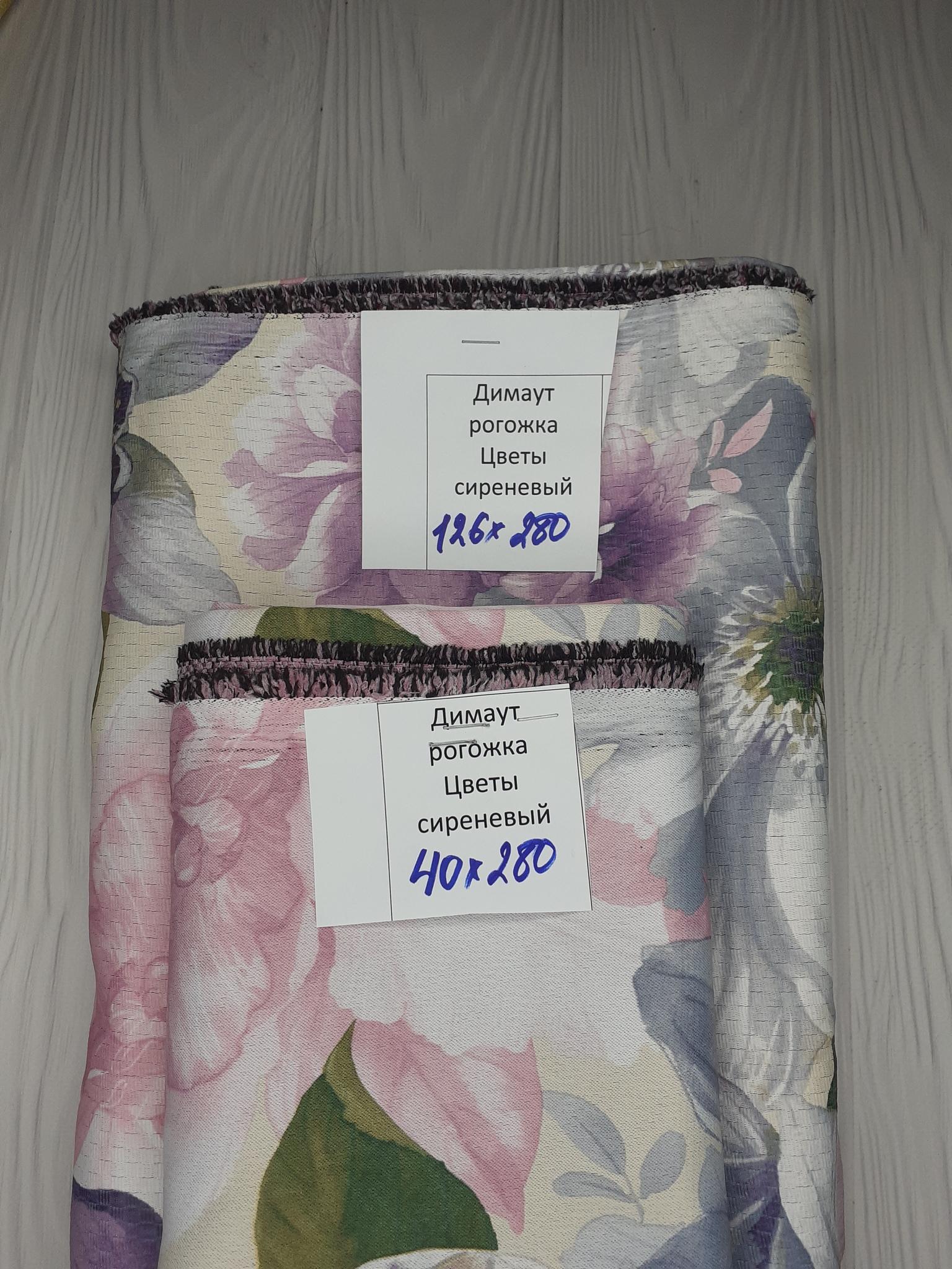 Димаут Рогожка цветы сиреневый (лоскут)