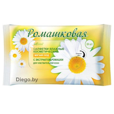 Салфетки влажные косметические Мягкий уход для чувствительной кожи , 20 шт. ( Ромашковая )