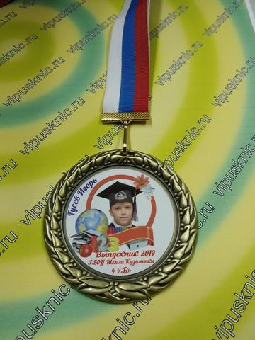 Медаль индивидуальная «Выпускник начальной школы» с фото