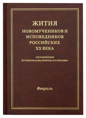 Февраль. Жития новомучеников и исповедников Российских ХХ века.