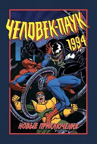 Человек-Паук 1994 (мягкая обложка)