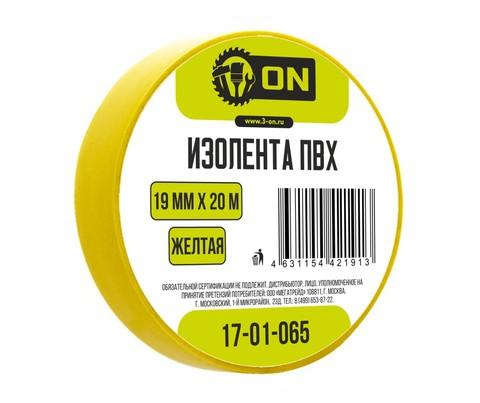 Изолента ПВХ ON 19мм х20м желтая