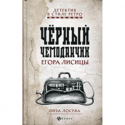 Черный чемоданчик Егора Лисицы   Лосева Л.