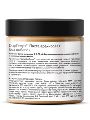 Арахисовая Паста БезДобавок 500гр DopDrops (пластиковая банка)
