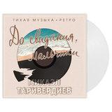 Soundtrack / Микаэл Таривердиев: До Свидания, Мальчики - Тихая Музыка - Ретро (Clear Vinyl)(LP)