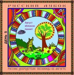 Магнитный набор «Русские добродетели: пословицы об августе»