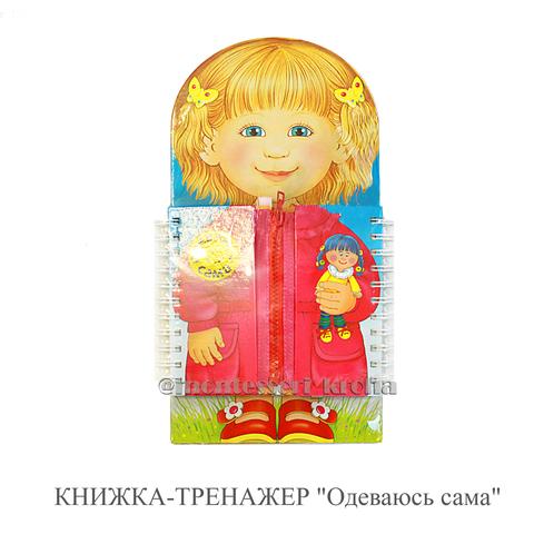 КНИЖКА-ТРЕНАЖЁР «Одеваюсь сама»