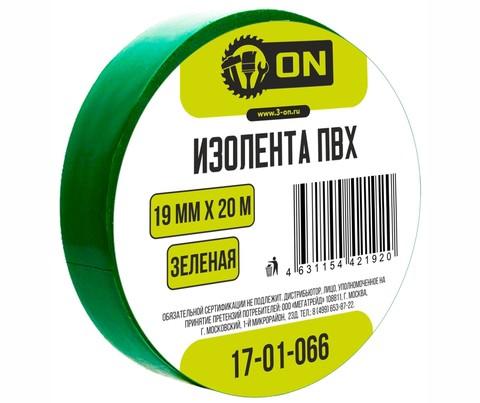 Изолента ПВХ ON 19мм х20м зеленая