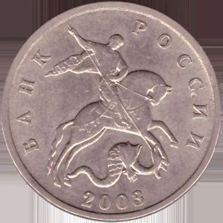 5 копеек 2003 без обозначения монетного двора XF-