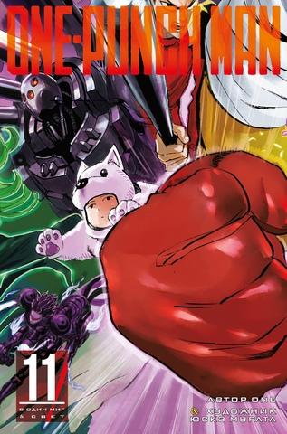 One-Punch Man. Книга 11