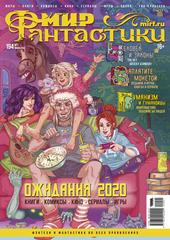 Мир фантастики №194