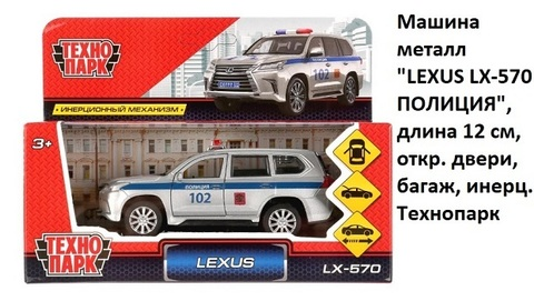 Машина мет. LX570-P LEXUS LX-570 полиц.