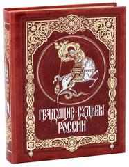 Грядущие судьбы России