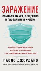 Заражение. COVID19, наука, общество и глобальный кризис