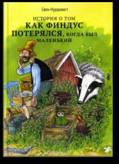 Свен Нурдквист «История о том, как Финдус потерялся, когда был маленький»