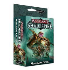 Warhammer Underworlds: Shadespire – Могильная Стража