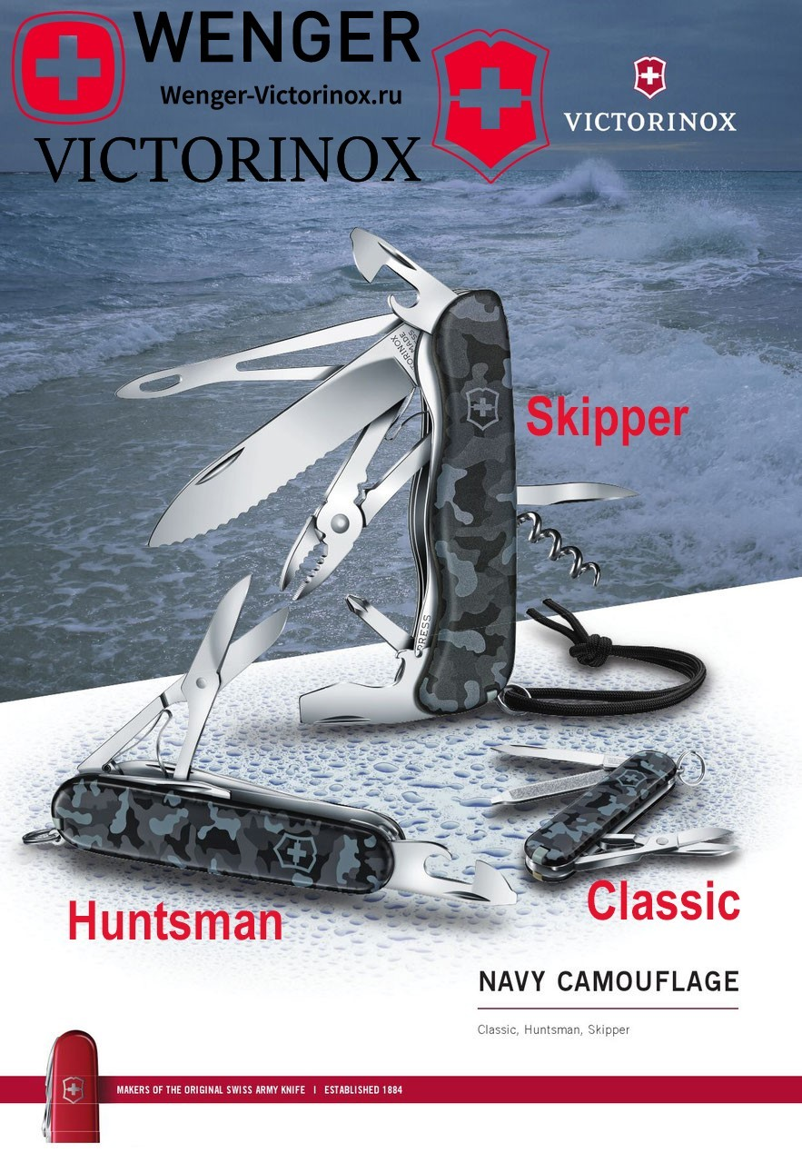 Victorinox Navy Camouflage Collection - Wenger-Victorinox.Ru
