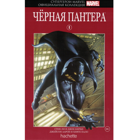 Супергерои Marvel. Официальная коллекция №08 Черная Пантера