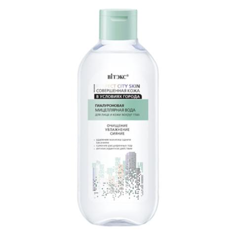 Витекс Perfect Сity Skin Гиалуроновая мицеллярная вода для лица 400мл