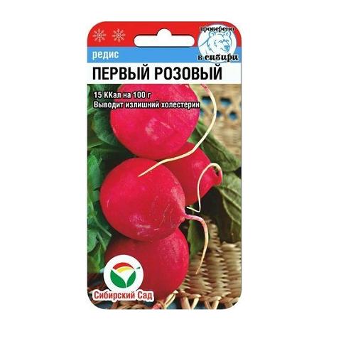 Первый розовый 2гр редис (Сиб сад)