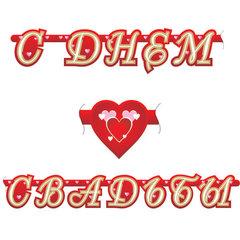 Гирлянда буквы С Днем Свадьбы Сердца 210 см