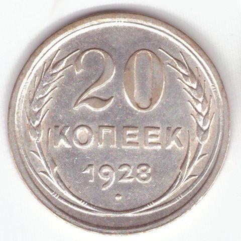 20 копеек 1928 г. СССР. XF (1)