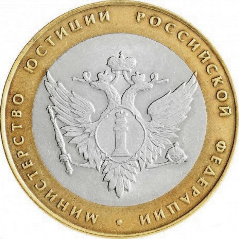 10 рублей Министерство Юстиции 2002 год