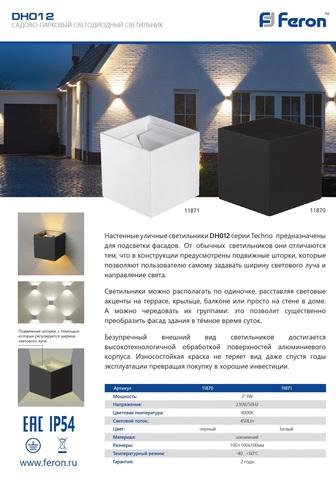 Декоративная светодиодная подсветка FERON DH012 2*3W 450Lm 4000K белый