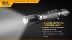 Карманный фонарь Fenix FD30 Cree XP-L HI LED